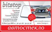 Автостекло в Иванове Bitstop Смирнова, 96 30-40-26, 39-55-38