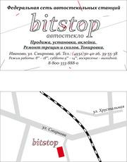 Автостекло в Иванове Bitstop Смирнова, 96. тел. 30-40-26, 39-55-38