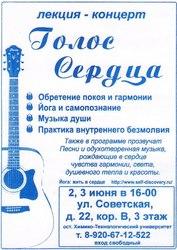 Лекция-концерт «Голос сердца»