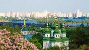 Недорогие туры в Киев