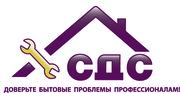Служба Домашнего Сервиса