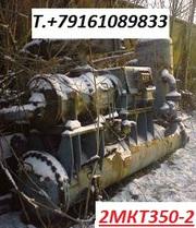 2МКТ-350-2