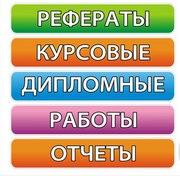 Заказать диплом в Иваново!!