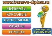 Диплом на заказ в городе Иваново!