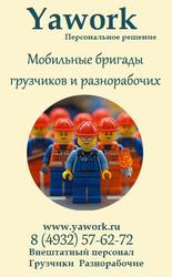 Грузчики Иваново,  услуги грузчиков - мобильные бригады.