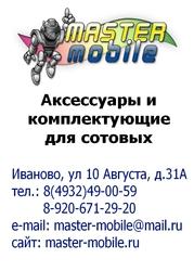 Аксессуары и комплектующие для сотовых телефонов
