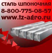 Сталь шпоночная цена Ивановская область