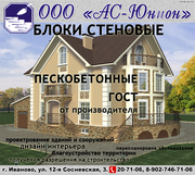 Пескобетонные блоки, пескоцементные блоки, стеновые блоки, пескоблоки в Иваново.
