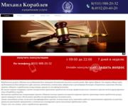 Юридические услуги в Иваново — юридическая помощь от профессионалов!