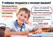 Ребёнок пишет с ошибками? мы знаем,  как ему помочь.