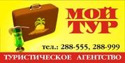 Туристическое агентство «Мой Тур»